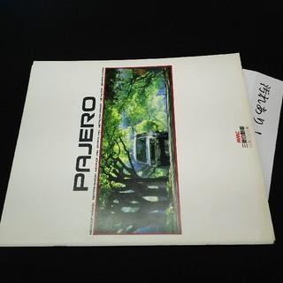 パジェロのカタログ