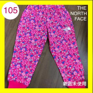 ザノースフェイス(THE NORTH FACE)の新品 ザノースフェイス ピンク 105 ズボン 動きやすい 裾絞り 花柄 女の子(パンツ/スパッツ)