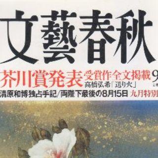清原和博独占手記 芥川賞発表 高橋弘希「送り火」(文芸)