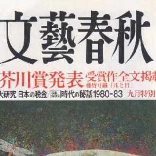 日本の税金 時代の秘話1980-83 芥川賞発表 藤野可織「爪と目」最低価格です(文芸)