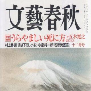 村上春樹 書き下ろし小説(文芸)