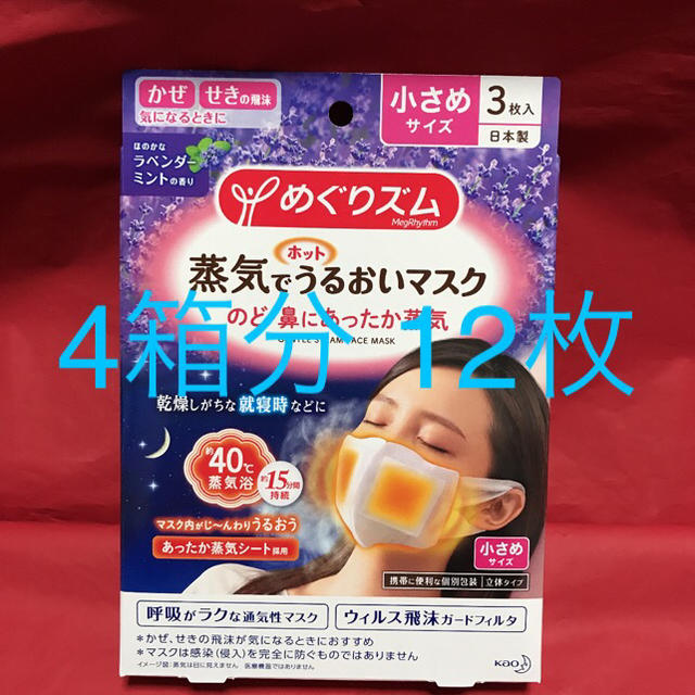 マスクvsバフェット氏 / 花王 - めぐりズム うるおいマスク 小さめサイズ 4箱分 12枚の通販