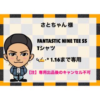 トゥエンティーフォーカラッツ(24karats)のさとちゃん 様 (FANTASTIC NINE TEE SS Tシャツ )(Tシャツ/カットソー(半袖/袖なし))