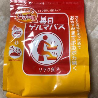 毎日ゲルマバス☆温浴習慣☆(入浴剤/バスソルト)