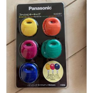 パナソニック(Panasonic)のキーカバー(キーケース)