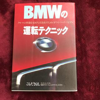 ビーエムダブリュー(BMW)のこもだ きよし BMWの運転テクニック 1990版(趣味/スポーツ/実用)