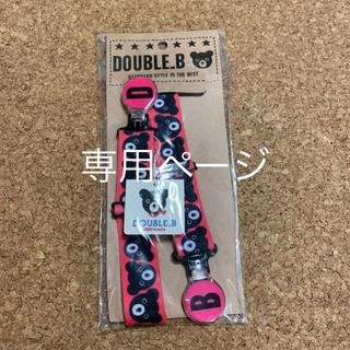 ダブルビー(DOUBLE.B)のJUM様専用【未使用・タグ付き】 ダブルビー  ベルト(ベルト)