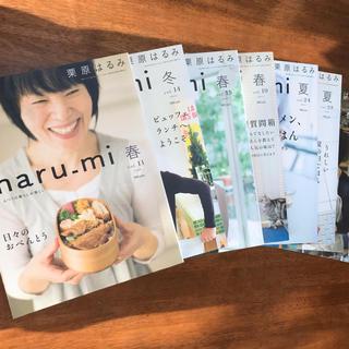 栗原はるみ - 栗原はるみ haru_mi (ハルミ)  8冊セット栗原はるみの料理・生活提案誌