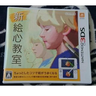 ニンテンドー3DS(ニンテンドー3DS)の新 絵心教室 3DS(携帯用ゲームソフト)