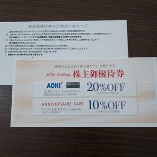 オリヒカ(ORIHICA)のアオキ オリヒカ 株主優待(ショッピング)