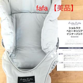 フェフェ(fafa)のfafa抱っこひもインナーパッド(抱っこひも/おんぶひも)