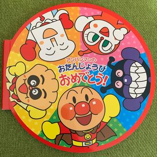 アンパンマン(アンパンマン)のアンパンマンバースデーブック☆(その他)