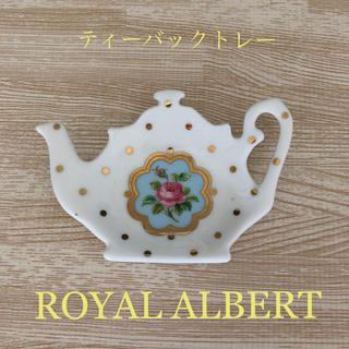 ロイヤルアルバート(ROYAL ALBERT)のROYAL ALBERT♡ティーバックトレー(食器)