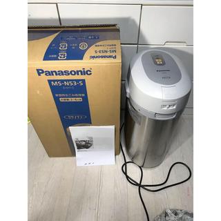 パナソニック(Panasonic)のPanasonic MS-N53  生ゴミ処理機 ほぼ未使用(生ごみ処理機)