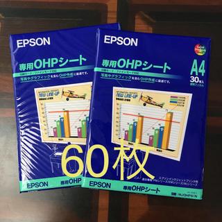 エプソン(EPSON)のOHPシート A4 サイズ エプソン30枚入り2セット(その他)