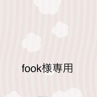 fook様 専用(その他)