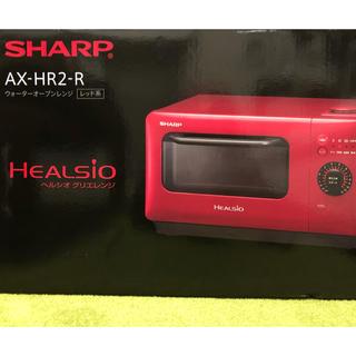 シャープ(SHARP)の新品未開封 ヘルシオ グリエレンジ AX-HR2-R (電子レンジ)