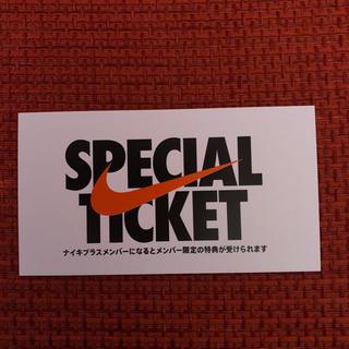 ナイキ(NIKE)のナイキ スペシャルチケット(その他)