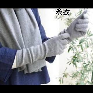 ジョンストンズ(Johnstons)の新品未使用タグ付き★糸衣 東洋紡糸 カシミアグローブ(手袋)