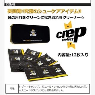 ナイキ(NIKE)のCrep protect クレップ シューズ用クリーナー(スニーカー)