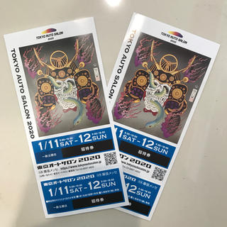 東京オートサロン チケット 2枚 お急ぎください(その他)