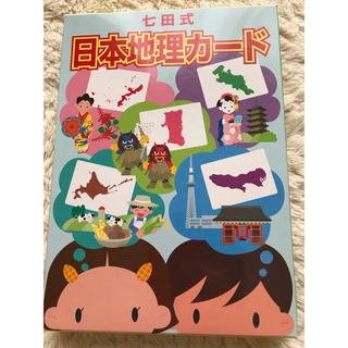 しちだ式 七田 日本地理カード(知育玩具)