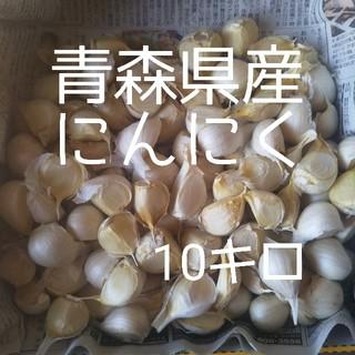青森県産にんにく10キロ(野菜)