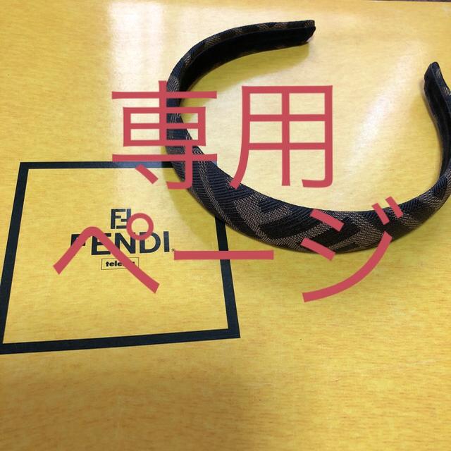FENDI(フェンディ)のFENDI カチューシャ 新品未使用品 最終 レディースのヘアアクセサリー(カチューシャ)の商品写真