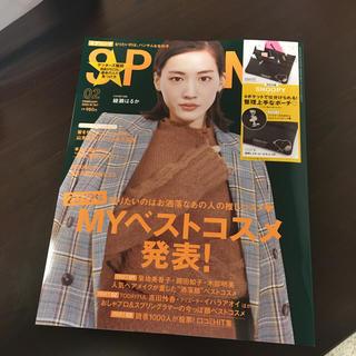 タカラジマシャ(宝島社)の雑誌のみ spring (スプリング) 2020年 02月号(その他)
