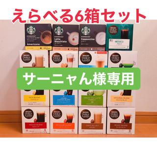 ネスレ(Nestle)のサーニャん様専用(コーヒー)