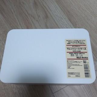 ムジルシリョウヒン(MUJI (無印良品))の無印良品  ウエットシートケース(ティッシュボックス)