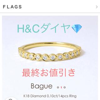 FLAGS ☆ H&C K18PG ダイヤモンドリング 10号(リング(指輪))