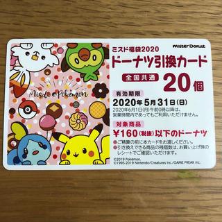 ポケモン(ポケモン)のミスドのドーナツ20個引換カード(レストラン/食事券)