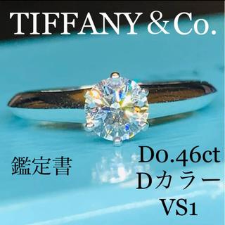 ティファニー(Tiffany & Co.)の鑑定書 Tiffany.Co ソリティアダイヤ 0.46ct Dカラー VS1(リング(指輪))