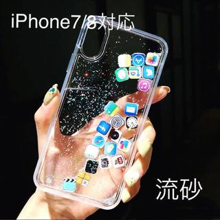 iPhone7/8 ケース 流砂(iPhoneケース)