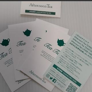 アフタヌーンティー(AfternoonTea)の専Afternoon tea アフタヌーンティー 福袋 ティーチケット5枚セット(フード/ドリンク券)