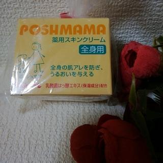 ヤクルト(Yakult)のヤクルトの薬用スキンクリーム ポッシュママ(ハンドクリーム)