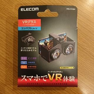 エレコム(ELECOM)のVRグラス(その他)