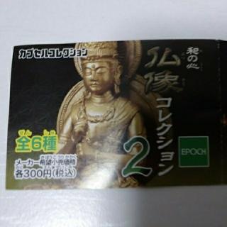 エポック(EPOCH)の【新品】和の心 仏像コレクション2 ガチャ 迦楼羅像(その他)
