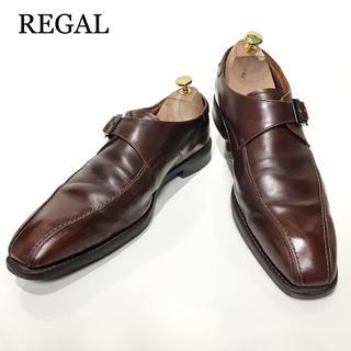 リーガル(REGAL)の【REGAL】27.5cm ビークトゥ シングルモンク ビジネスシューズ 革靴(ドレス/ビジネス)