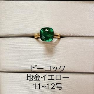 C☆様  カラーストーンリング   ピーコック11-12号(リング(指輪))