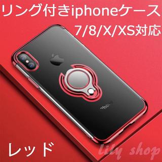 激安 iPhone ケース リング付 レッド iPhone7.8.X.XS(iPhoneケース)