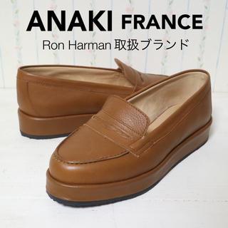 ロンハーマン(Ron Herman)の美品 ANAKI Paris ロンハーマン取扱ブランド 定価2万 本革 革靴(ローファー/革靴)