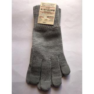 ムジルシリョウヒン(MUJI (無印良品))の無印良品 MUJI タッチパネル 手袋 新品未使用品(手袋)