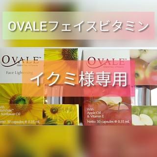 エリップス(ellips)のOVALE イクミ様専用 アップル・ひまわり各45粒(美容液)