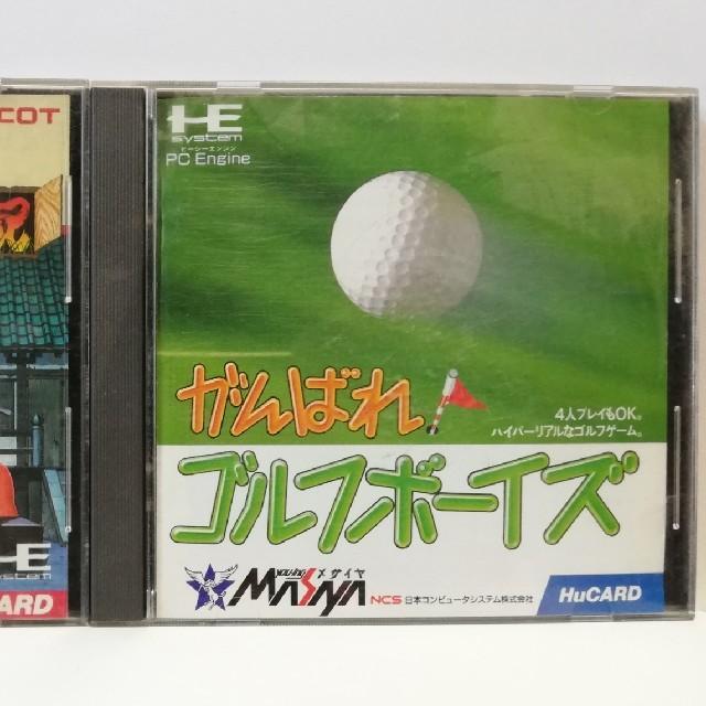 NEC(エヌイーシー)の妖怪道中記とがんばれゴルフボーイズのセット エンタメ/ホビーのゲームソフト/ゲーム機本体(家庭用ゲームソフト)の商品写真