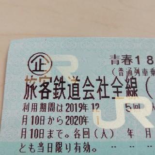 ジェイアール(JR)の青春18きっぷ 残り1回 2020年1月10日まで(鉄道乗車券)
