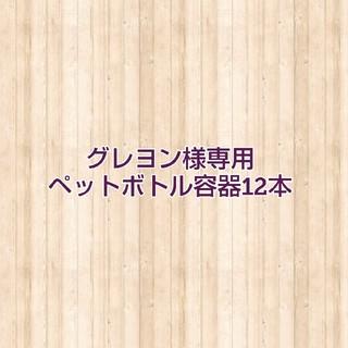 グレヨン様専用 ペットボトル容器  12本(その他)