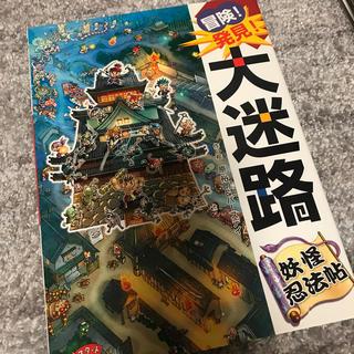専用    2冊   スコルピオン、妖怪(絵本/児童書)