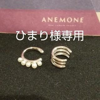 アネモネ(Ane Mone)のひまり様専用 anemone イヤーカフ 2点セット(イヤーカフ)